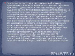 Почти сразу же после введения советских войск начали предприниматься попытки пол