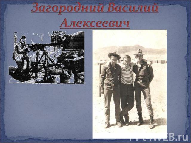 Загородний Василий Алексеевич