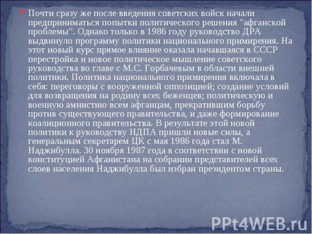 Почти сразу же после введения советских войск начали предприниматься попытки политического решения