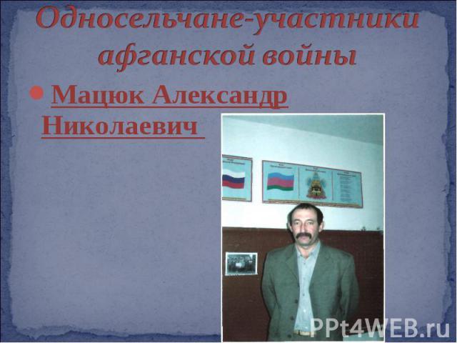Односельчане-участники афганской войны Мацюк Александр Николаевич