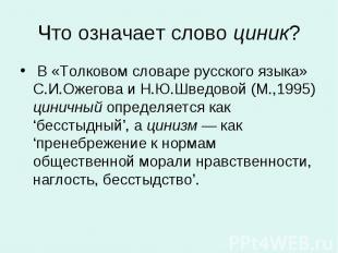 Что означает слово циник? В «Толковом словаре русского языка» С.И.Ожегова и Н.Ю.