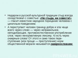 Недаром в русской культурной традиции стыд всегда соседствовал с совестью: «Ни с