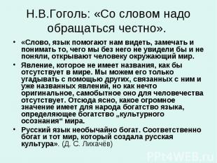 Н.В.Гоголь: «Со словом надо обращаться честно». «Слово, язык помогают нам видеть