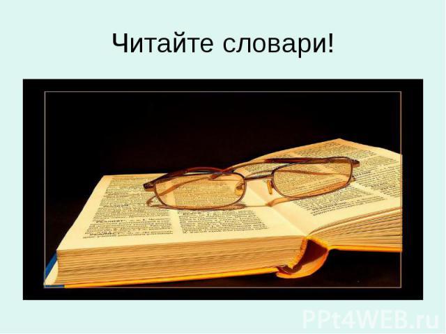 Читайте словари!