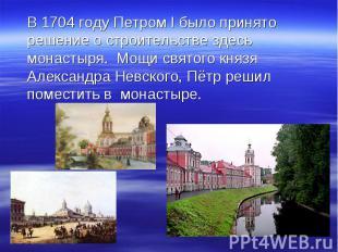 В 1704 году Петром I было принято решение о строительстве здесь монастыря. Мощи