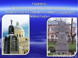Надпись: «Повелением Царского Пресветлого Величества на сем месте имеет создатис