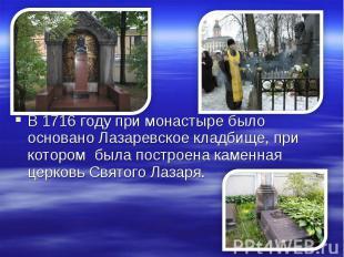 В 1716 году при монастыре было основано Лазаревское кладбище, при котором была п