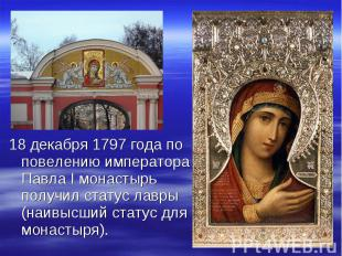 18 декабря 1797 года по повелению императора Павла I монастырь получил статус ла