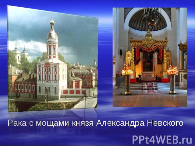 В 1704 году Петром I было принято решение о строительстве здесь монастыря. Мощи святого князя Александра Невского, Пётр решил поместить в монастыре.