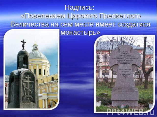 Надпись: «Повелением Царского Пресветлого Величества на сем месте имеет создатися монастырь»