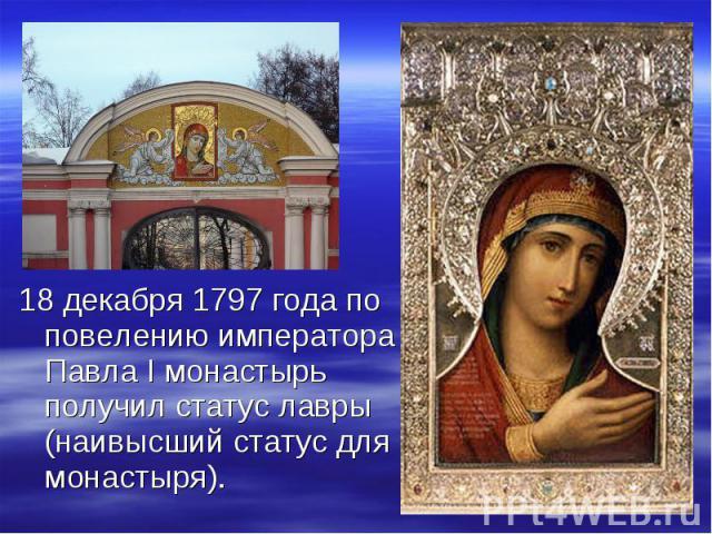 18 декабря 1797 года по повелению императора Павла I монастырь получил статус лавры (наивысший статус для монастыря).