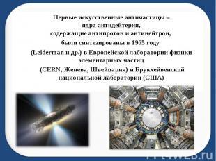 Первые искусственные античастицы – ядра антидейтерия, содержащие антипротон и ан