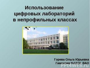 Использование цифровых лабораторий в непрофильных классах Горева Ольга Юрьевна Г