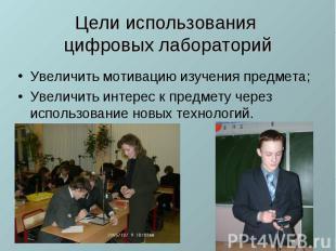 Цели использования цифровых лабораторий Увеличить мотивацию изучения предмета; У