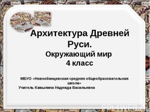 Архитектура Древней Руси. Окружающий мир 4 класс МБУО «Новообинцевская средняя о