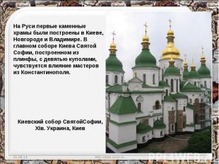 На Руси первые каменные храмы были построены в Киеве, Новгороде и Владимире. В г