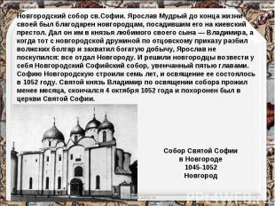 Новгородский собор св.Софии. Ярослав Мудрый до конца жизни своей был благодарен