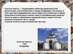 Золотые ворота — выдающийся памятник древнерусской архитектуры, расположенный в