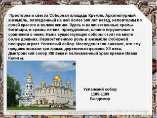 Просторна и светла Соборная площадь Кремля. Архитектурный ансамбль, возведенный