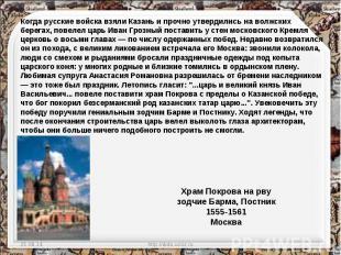 Когда русские войска взяли Казань и прочно утвердились на волжских берегах, пове