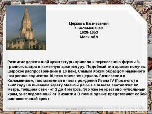 Церковь Вознесения в Коломенском 1628-1653 Моск.обл Развитие деревянной архитект