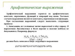 Арифметические выражения Арифметический выражения строятся из арифметических кон