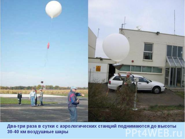 Два-три раза в сутки с аэрологических станций поднимаются до высоты 30-40 км воздушные шары
