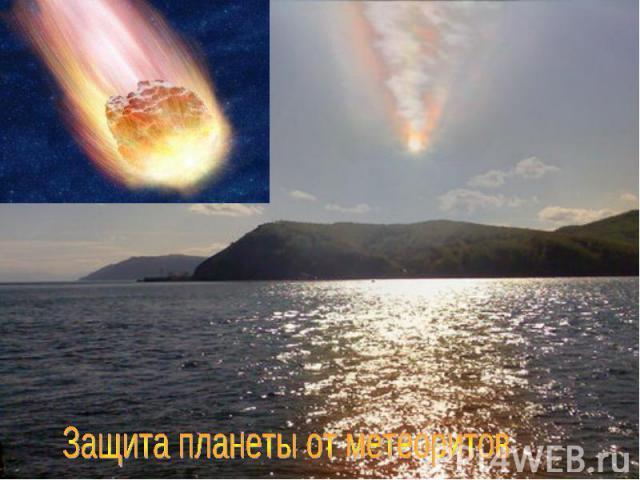 Защита планеты от метеоритов