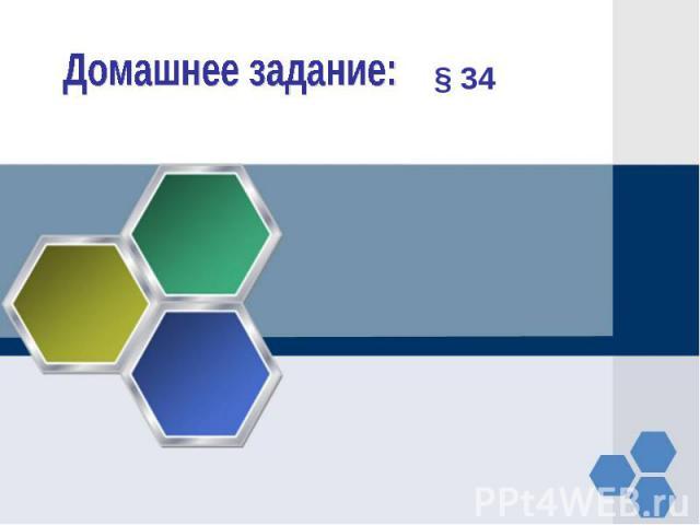 Домашнее задание: § 34
