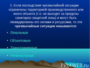 2. Если последствия чрезвычайной ситуации ограничены территорией производственно