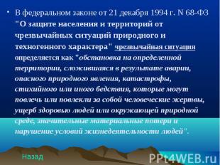 """В федеральном законе от 21 декабря 1994 г. N 68-ФЗ """"О защите населения и террито"""
