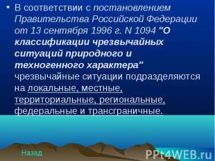 В соответствии с постановлением Правительства Российской Федерации от 13 сентябр