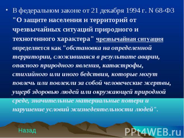 В федеральном законе от 21 декабря 1994 г. N 68-ФЗ