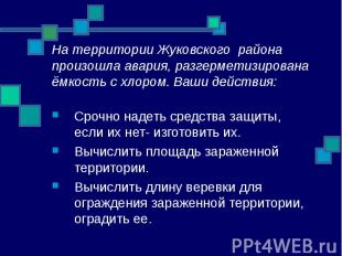 На территории Жуковского района произошла авария, разгерметизирована ёмкость с х