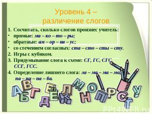Уровень 4 – различение слогов Сосчитать, сколько слогов произнес учитель: прямые