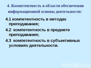 4. Компетентность в области обеспечения информационной основы деятельности: 4.1
