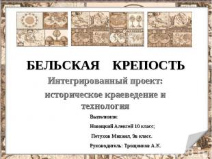Бельская крепость Интегрированный проект: историческое краеведение и технология