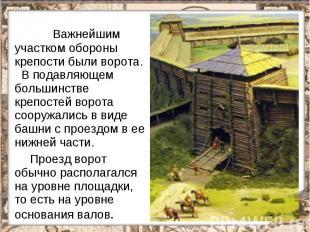 Важнейшим участком обороны крепости были ворота. В подавляющем большинстве крепо