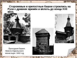 Сторожевые и крепостные башни строились на Руси с древних времён и вплоть до кон