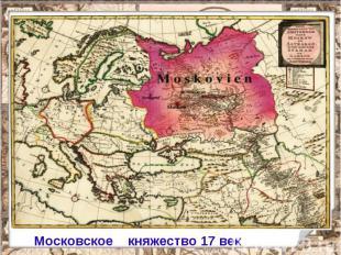 Московское княжество 17 век