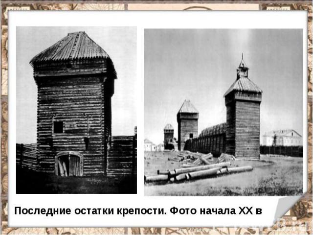 Последние остатки крепости. Фото начала XX в