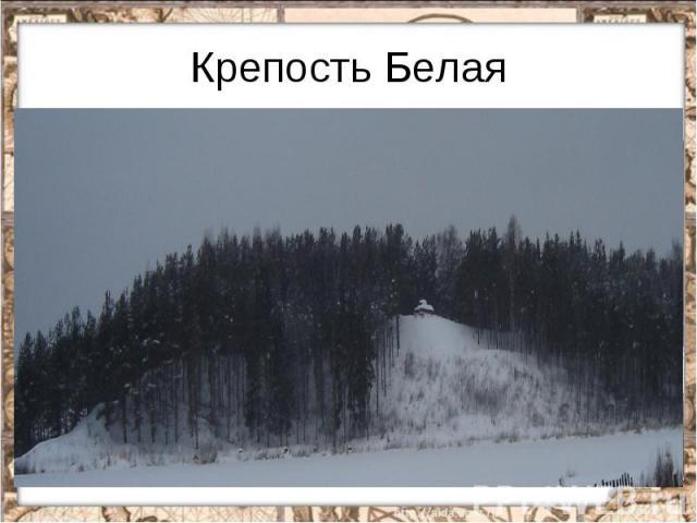 Крепость Белая