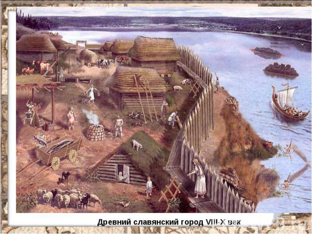 Древний славянский город VIII-X век