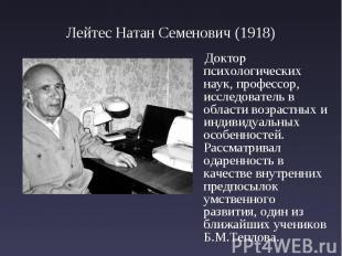 Лейтес Натан Семенович (1918) Доктор психологических наук, профессор, исследоват