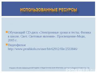 Использованные ресурсыОбучающий CD-диск «Электронные уроки и тесты. Физика в шко