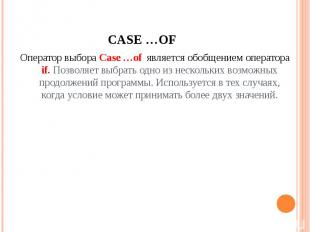 Case …of Оператор выбора Case …of является обобщением оператора if. Позволяет вы