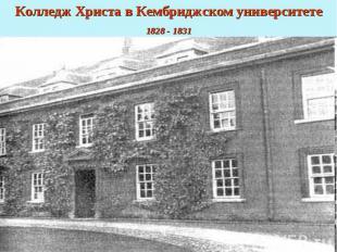 Колледж Христа в Кембриджском университете 1828 - 1831