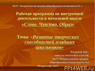 МОУ Мокроусовская средняя общеобразовательная школа № 2 Рабочая программа по вне