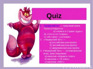 Quiz Чеширский кот— персонаж книги Льюиса Кэрролла a) «Алиса в Стране чудес» b)