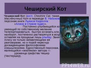 Чеширский Кот Чеширский Кот (англ.Cheshire Cat, также Масленичный Кот в перевод